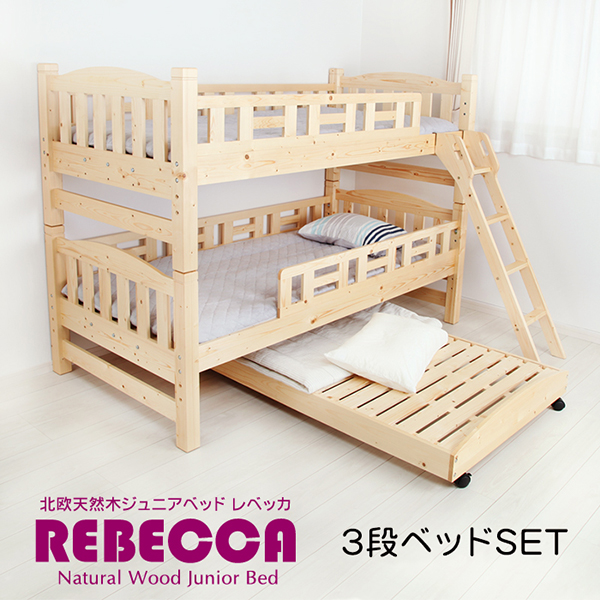 tobeya: Three bed natural wooden cot REBECCA 3 bed set now only
