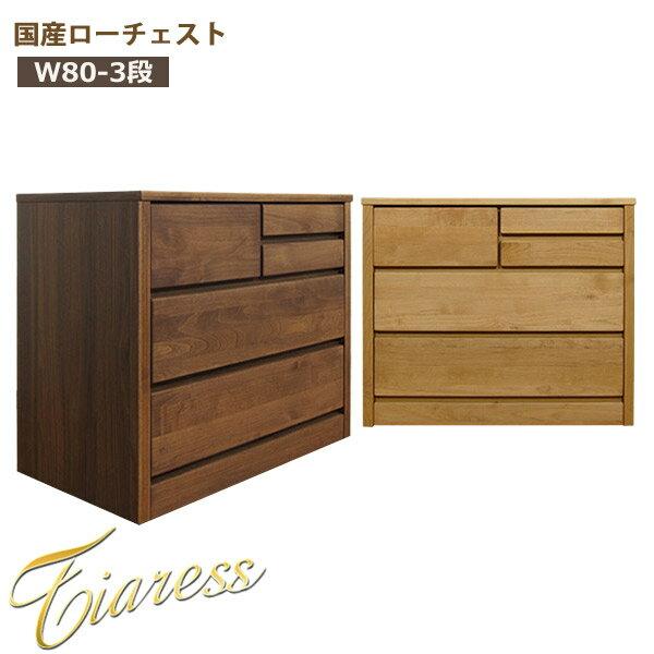 ookawakagu: Chest width 80 cm 3 column low wooden completed wardrobe